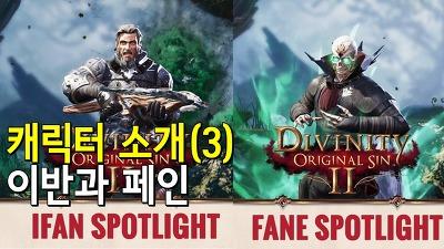 디비니티: 오리지널 신 2| 캐릭터 소개(3): 이반과 페인(Ifan and Fane)| 게임뉴스