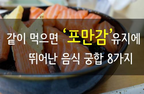 같이 먹으면 포만감 유지에 뛰어난 음식 궁합 8가지