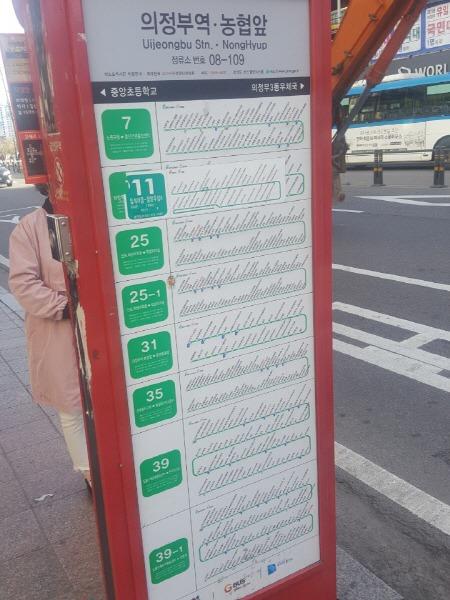 의정부역-농협앞 버스 정류장