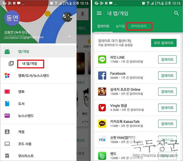 스마트폰 안드로이드 이전에 설치한 앱 찾는 방법