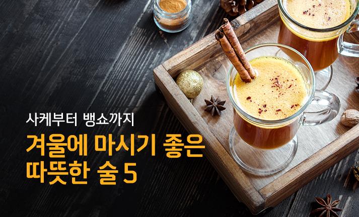 겨울에 마시기 좋은 따뜻한 술