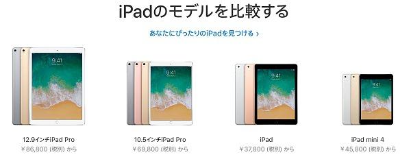 일본 아이패드 가격