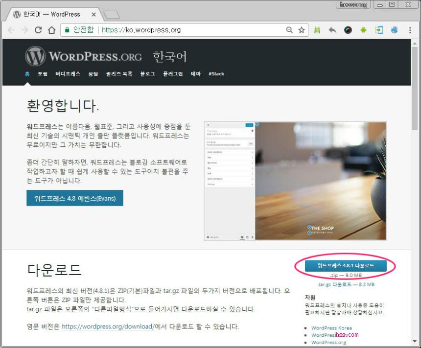 WordPress 워드프레스 다운로드 및 설치 방법