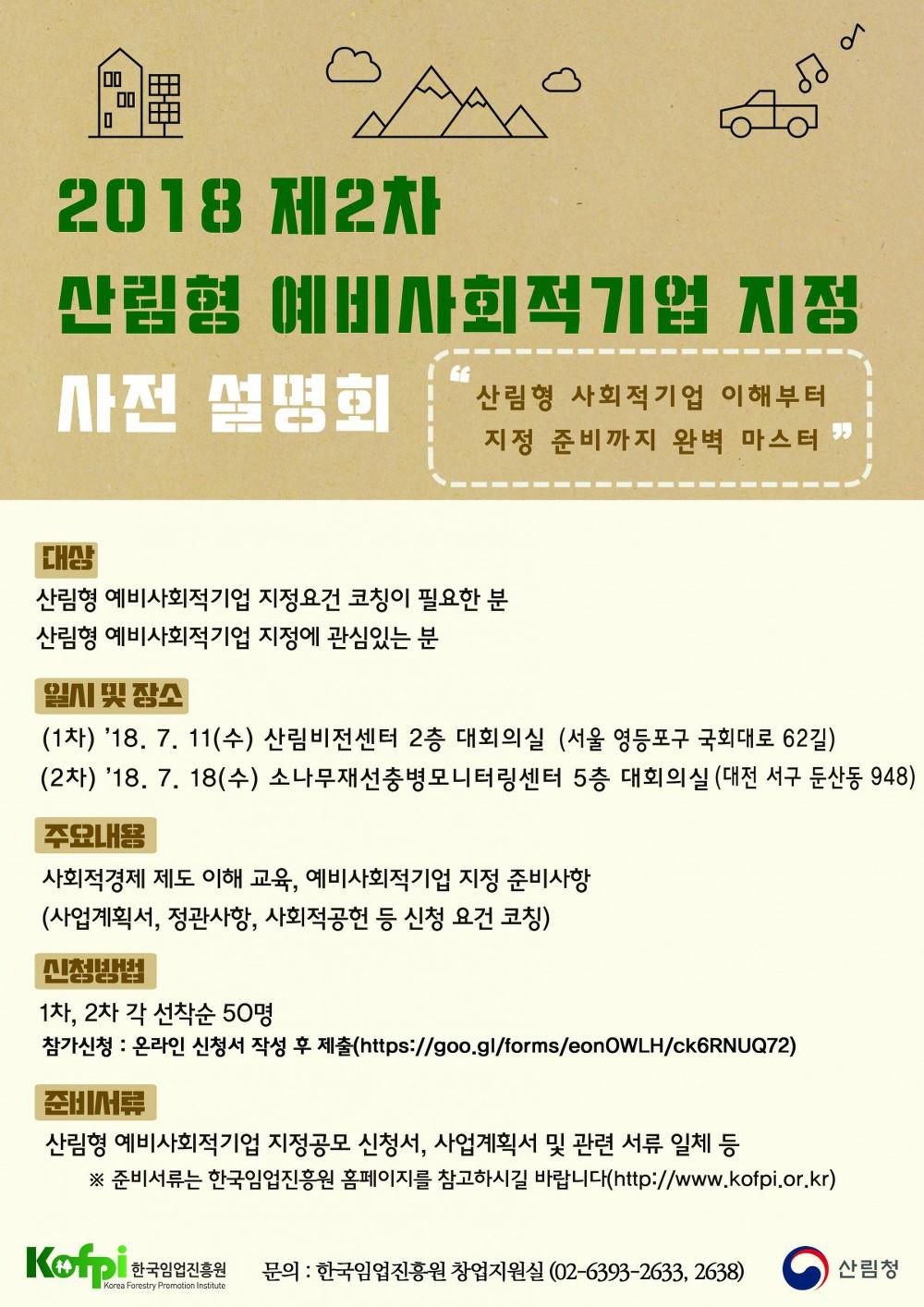 [공지] 한국임업진흥원 | 2018 제2차 산림형 예비사회적기업 지정 모집공고 사전 설명회 개최 안내