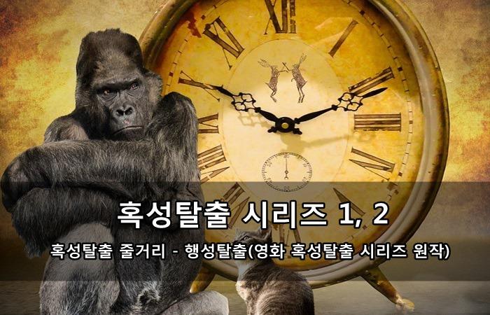 혹성탈출 줄거리 - 행성탈출(영화 혹성탈출 시리즈 원작) 1~2편