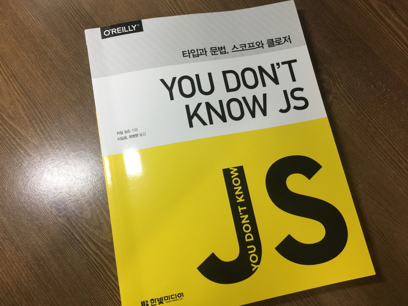 타입과 문법, 스코프와 클로저 YOU DON'T KNOW JS 자바스크립트 책 추천