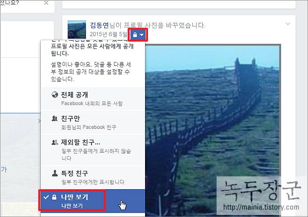 페이스북 Facebook 프로필 사진 나만 보기 로 변경하는 여러가지 방법