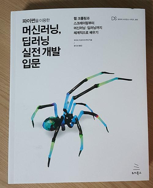 파이썬을 이용한 머신러닝, 딥러닝 실전 개발 입문