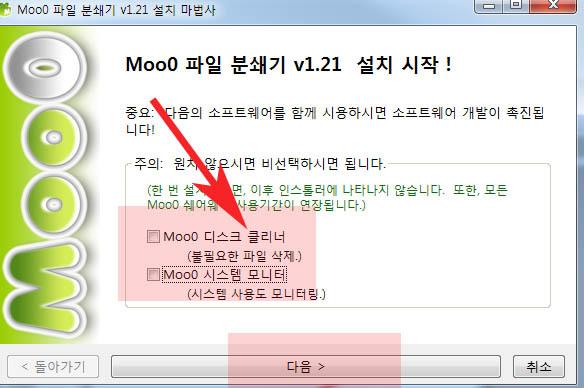 파일 완벽삭제 Moo0 FileShredder 다운 및 프로그램 사용방법