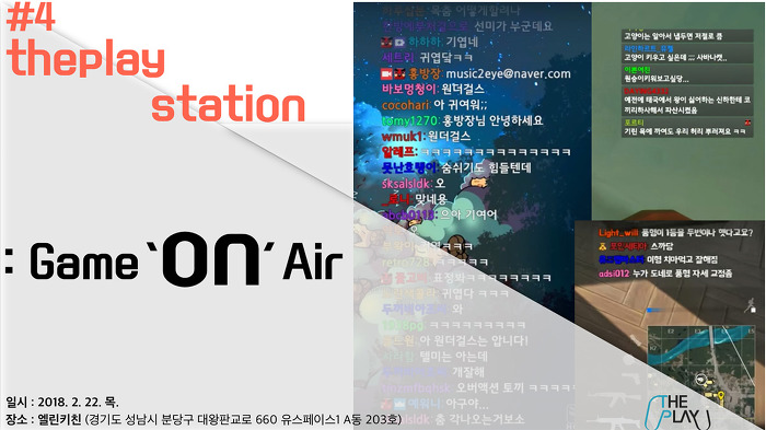 [theplaystation #4] game 'on' air