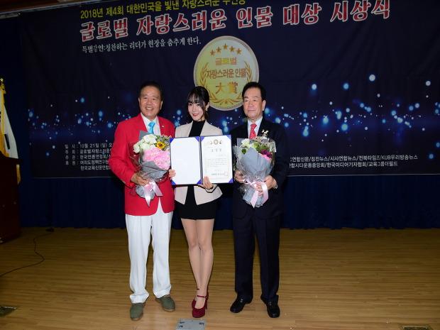 가수 희라, '글로벌 자랑스러운 인물 대상' 표창장 수상