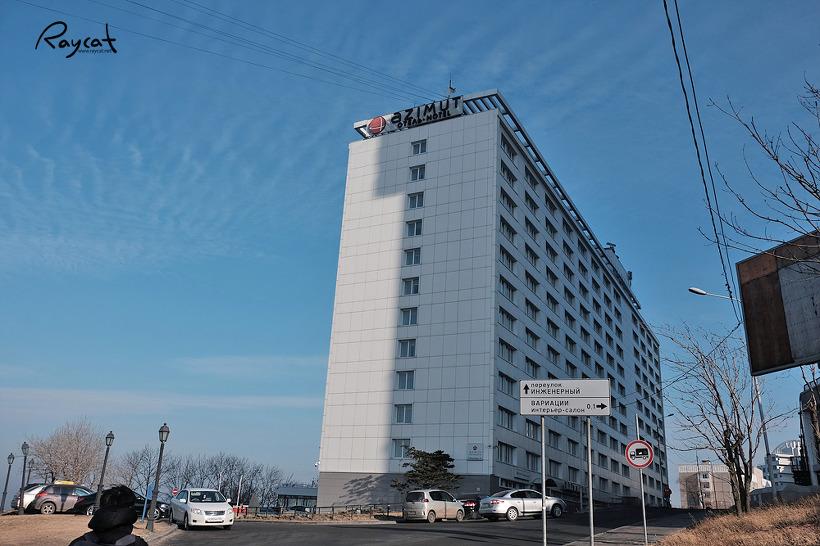 위치가 참 좋은 블라디보스톡 아지무트 호텔