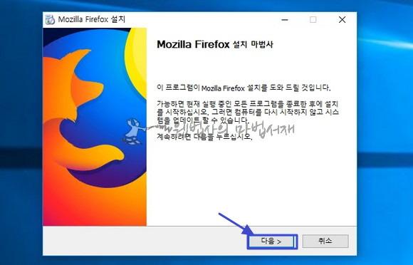모질라 파이어폭스 설치 마법사