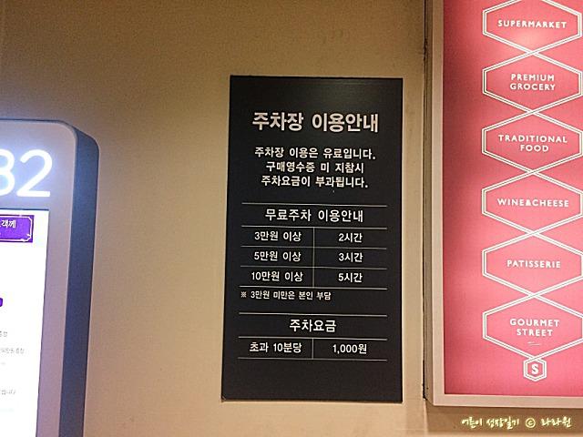 센트럴시티 신세계백화점 강남점 주차요금