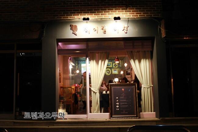 레이첼 키친~우연히 들린 서울 망원동 레스토랑11