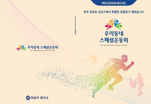 강남구, 전국 최초 지적·자폐성 장애인 신체활동북 발간
