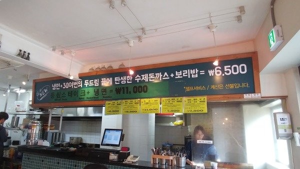 삼청동 삼미식당_2