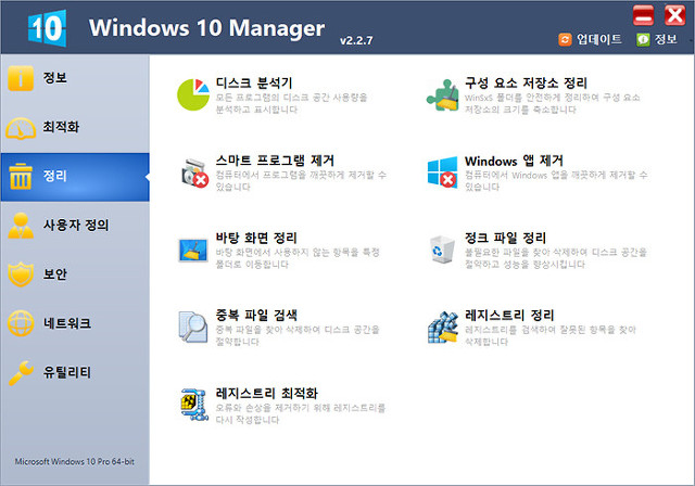 Windows10Manager2.2.7Portable_한글판다운로드_4