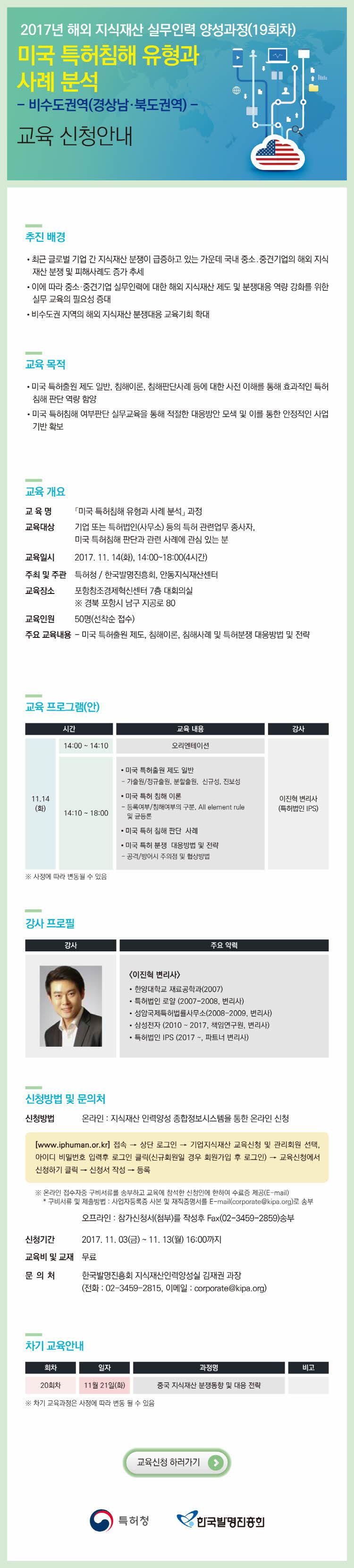 [경상남*북도권역] 해외지식재산 실무인력 양성과정 11.14일 개최합니다.
