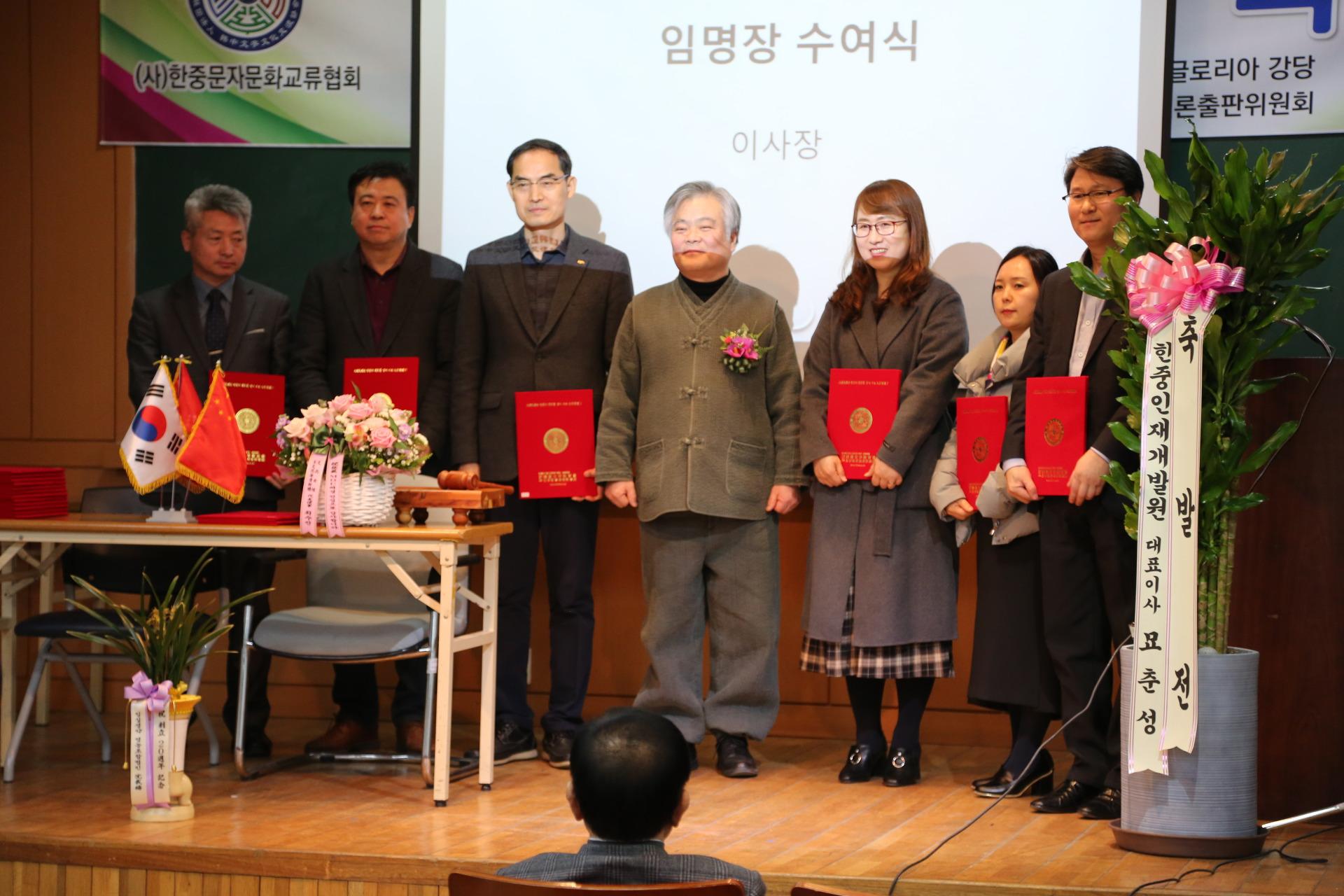 사)한중문자문화교류협회와 주)문화매일 업무협약 체결