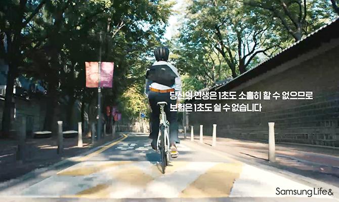 삼성생명 광고