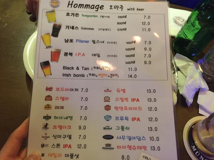부산 남포동 맥주집 오마주 맥주