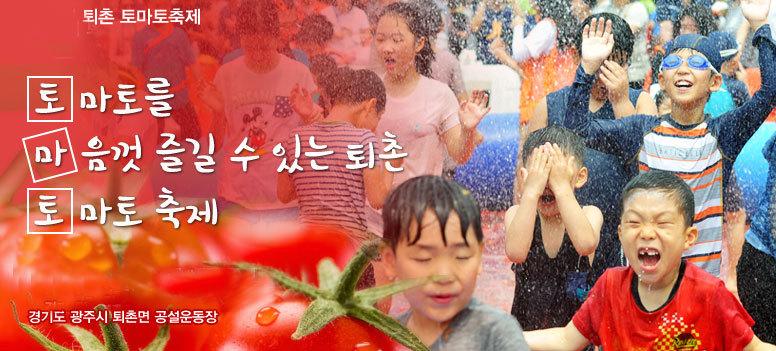 퇴촌 토마토축제 : 스트레스를 한 방에 날려버릴 토마토 전쟁! 태양처럼! 토마토처럼!