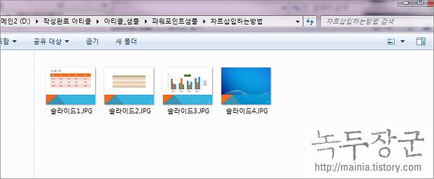 파워포인트 PPT 슬라이드 이미지 JPEG 로 저장하는 방법