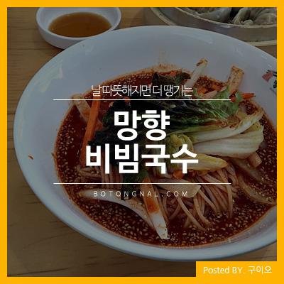 서울 가산동 망향비빔국수 언제 먹어도 맛있어!