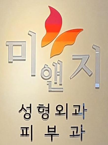 황정리 총재(취권 창시자), 기부 나눔에 앞장 서 (4)