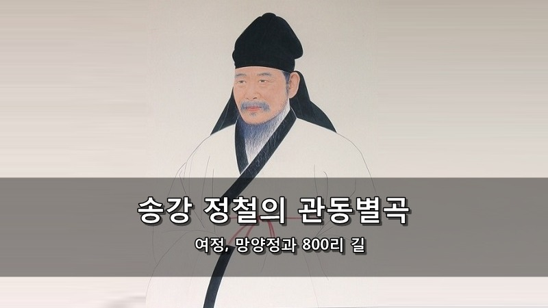 송강 정철의 관동별곡 여정, 망양정과 800리 길