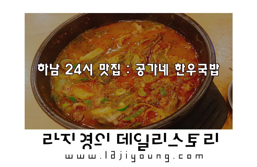 하남 24시 맛집 :: 공가네 한우국밥