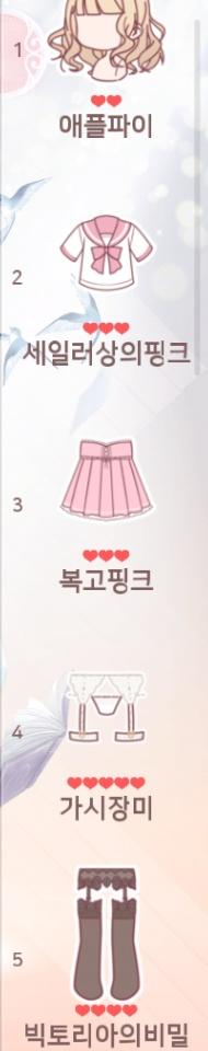 아이러브 니키 - 분홍색의 산뜻한 학생 컨셉. 리폼의 매력 002