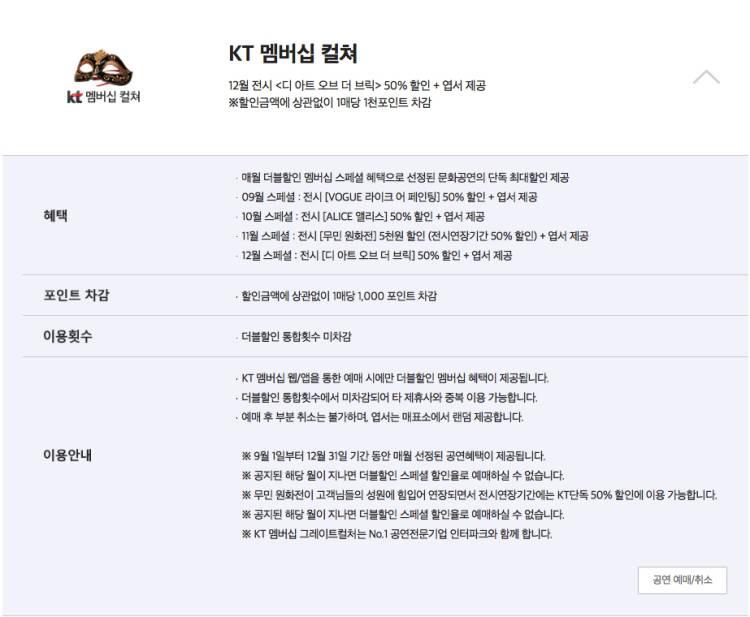 kt, 더블할인, 시즌3, 사용법, 2017, 2018, 서비스