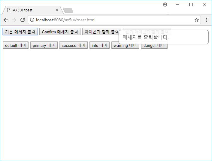 AX5UI - toast를 사용한 시스템 메세지 출력하기