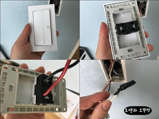 벽매립 전기 스위치(1구) 교체하는 방법7