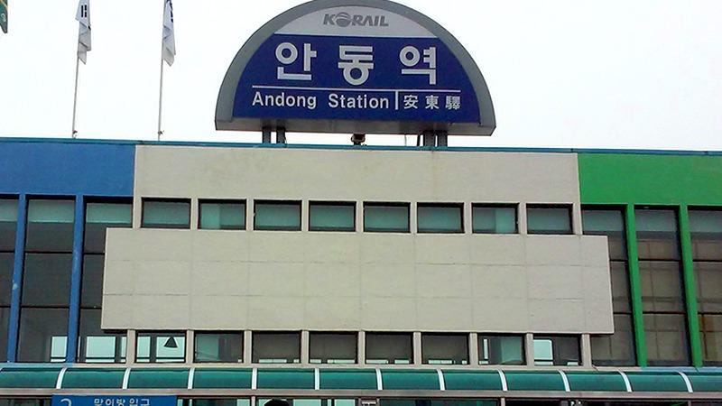 사진: 경상북도 안동시의 안동역 모습.
