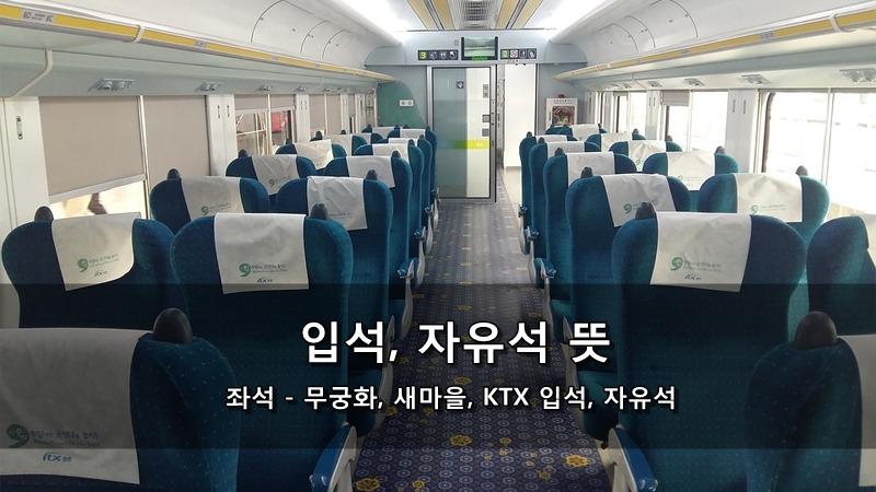 기차 입석 뜻 : 좌석 - 무궁화, 새마을, KTX 입석, 자유석