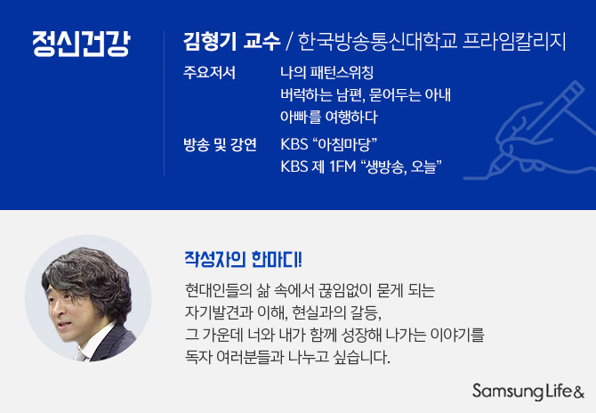 정신건강 김형기교수 방송통신대학교 프라임칼리지 교수 프로필