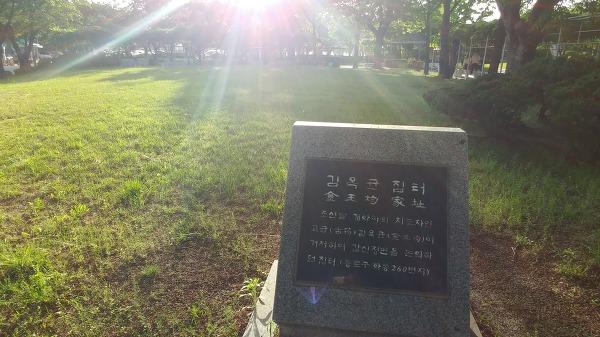 정독도서관 김옥균집터