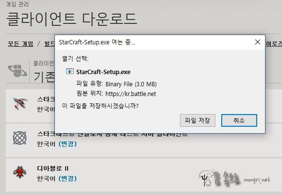스타크래프트 설치 파일 다운로드