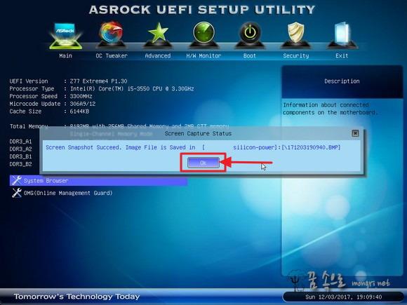 바이오스(BIOS) 화면 캡쳐