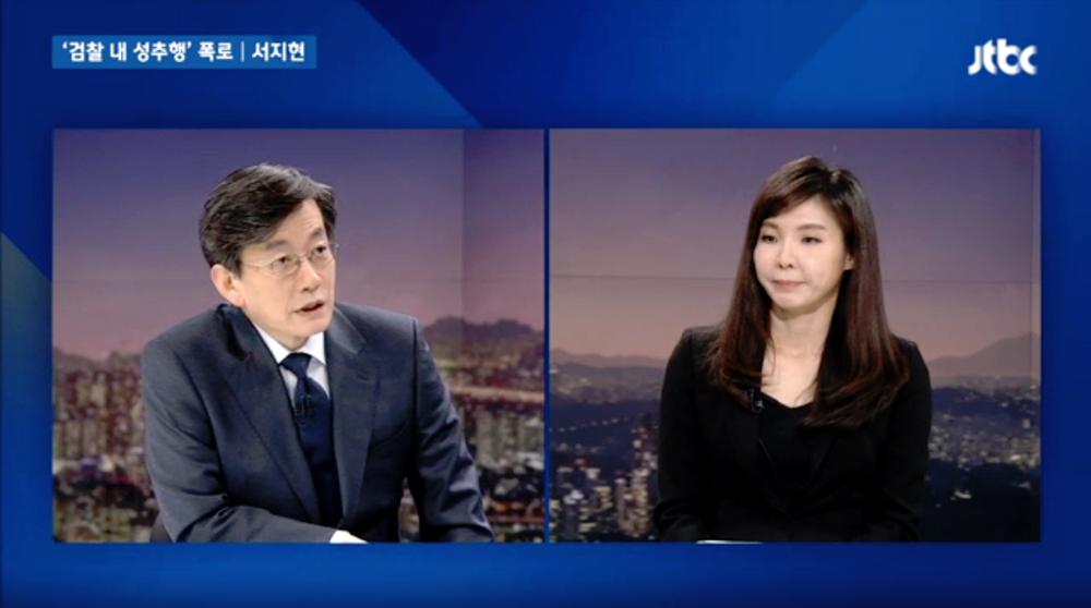 JTBC뉴스룸 서지현검사