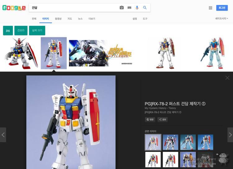 구글 이미지 검색에서 사라진 이미지보기(view image) 되돌리기