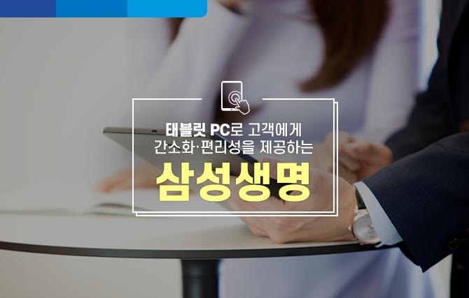 [삼성생명 소식] 삼성생명, 신 계약 10건 중 6건 태블릿으로 체결