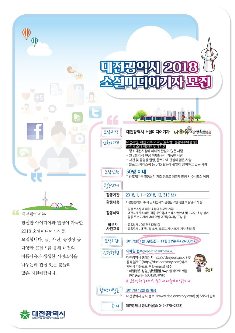 2018 대전시소셜미디어기자 모집 포스터