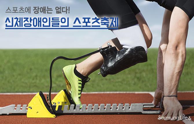 신체장애인 달리기 의족 장애