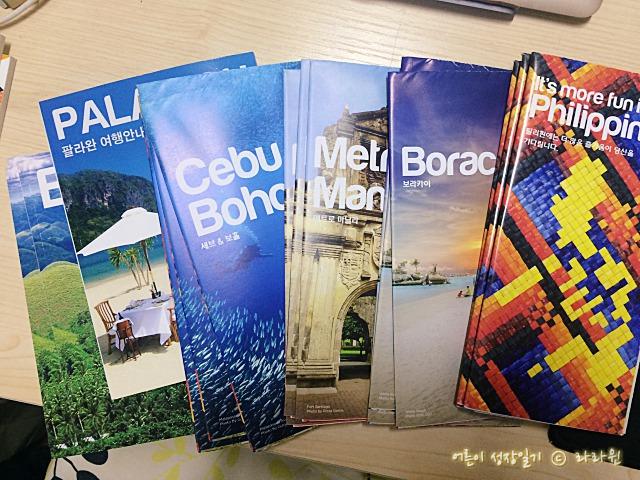필리핀관광청 관광안내 책자