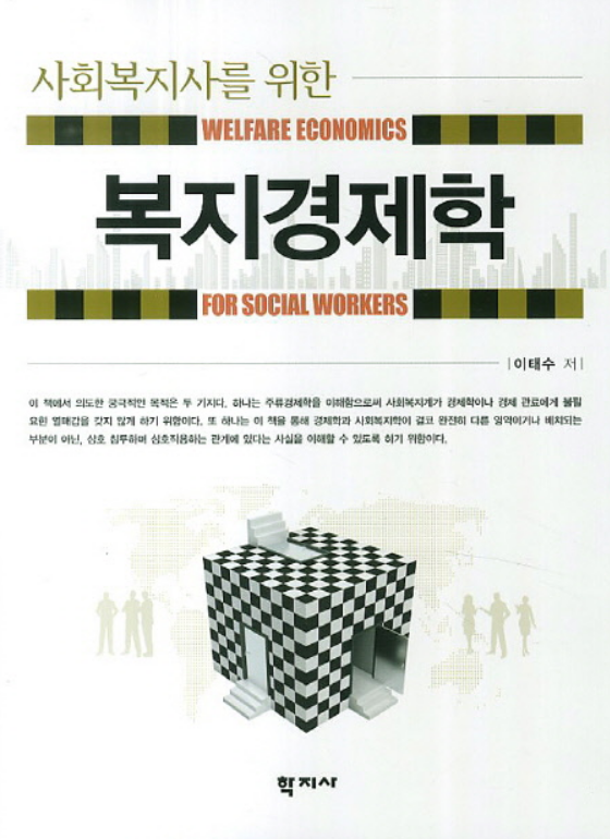 경제에 흥미가 있어서 보는 책(사회복지사를 위한)복지경제학