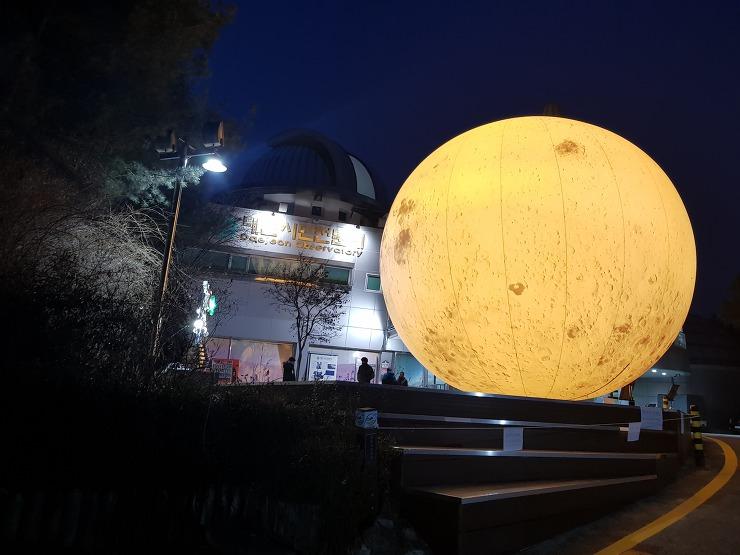 대전시민천문대